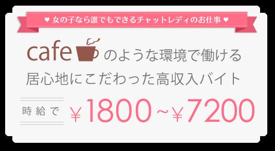 女の子なら誰でもできるチャットレディのお仕事♪ cafeのような環境で働ける居心地にこだわった高収入バイト!時給で¥1800〜¥7200