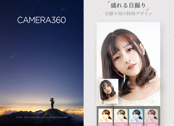 カメラ360